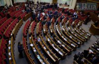ВР не смогла назначить судей Конституционного суда