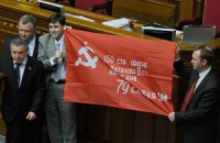 Красные флаги в Киеве могут запретить