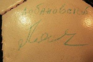 """Завершился аукцион для нужд бойцов АТО: мяч с автографом Лобановского и других """"динамовцев"""" куплен"""