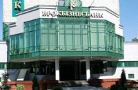 Банки Курченко признаны неплатежеспособными