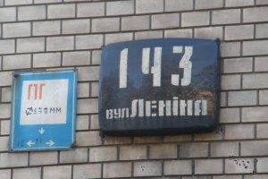 В Украине переименуют все города и улицы с советскими названиями