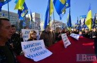 """""""Свобода"""" проводит митинг несогласия под ЦИКом"""