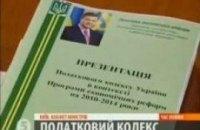 Кабмин одобрил налоговую реформу