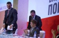 БПП обнародовал проект коалиционного соглашения (документ)