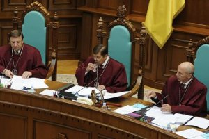 КС уже изучает закон о красном флаге