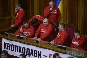 """""""Ударовцы"""" блокируют президиум Рады с пользой"""