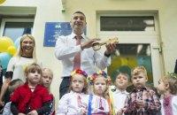 В Киеве очередь в детсады составляет 13 тыс. детей