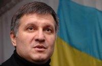 МВД получило официальное подтверждение о задержании Авакова