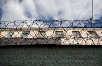 Іноземці можуть відвідувати ув'язнених в Україні за письмовим зверненням