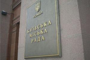 Киевсовет соберется на первое рабочее заседание 6 июня