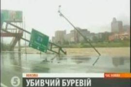"Последствия урагана ""Алекс"""