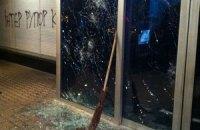 """Милиция возбудила дело в связи с нападением на офис """"Интера"""""""