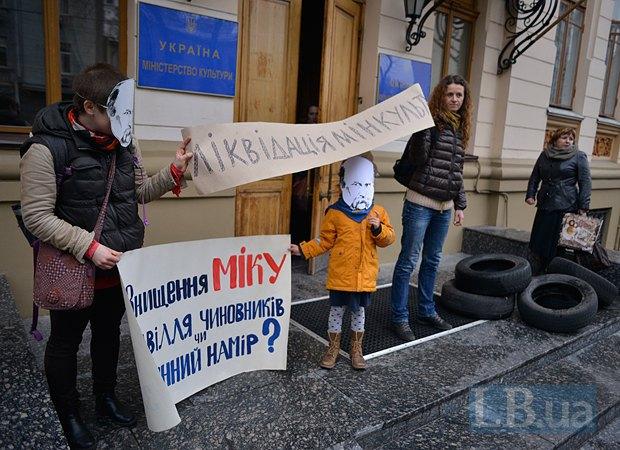 У Києві відбувся пікет на захист Музею історичних цінностей від Мінкульту (фото додаються) (фото)