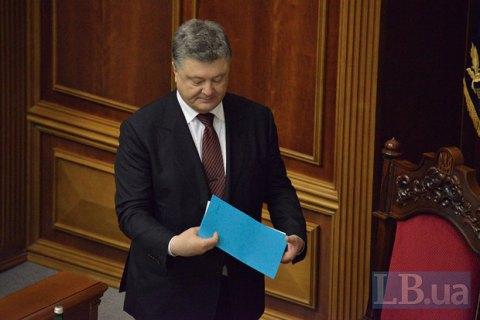 Порошенко внес в Раду ключевой законопроект судебной реформы