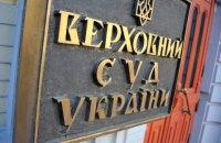 До Верховного суду України надійшли справи про оскарження призначень голів облдержадміністрацій