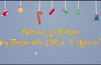 Посольство США спело Jingle Bells на украинском языке
