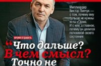 Два слова о господине Пинчуке и украинской прессе