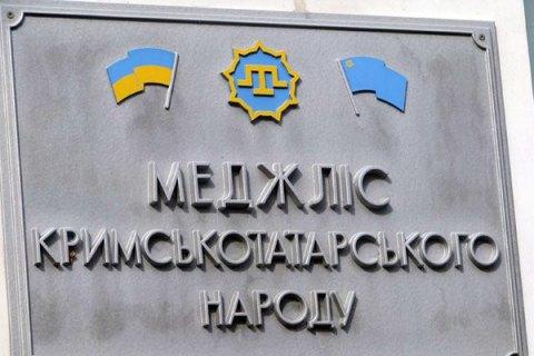 США не признают запрет Меджлиса крымских татар