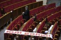 БЮТ ушел из Рады из-за Тимошенко