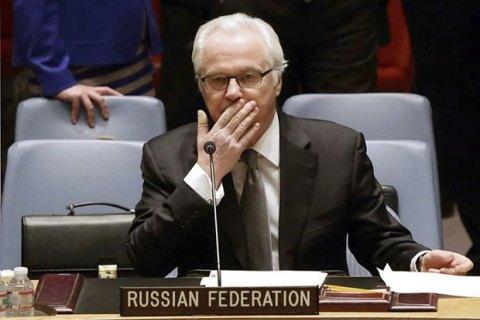 РФ не ждала того, что произошло наСовбезе ООН