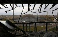 В Донецком аэропорту сегодня один погибший, восемь раненых
