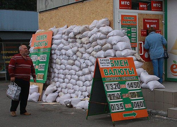 Обменник в Донецке 16.09.2014