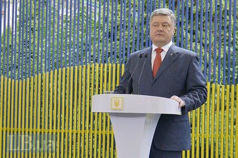 Порошенко назвал условия для изменения вКонституции для выборов наДонбассе
