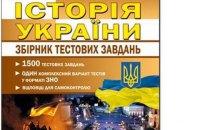 Міносвіти вилучило зі шкіл підручник без Майдану в Криму і на Донбасі
