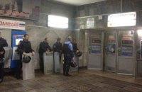 Киевский метрополитен просит увеличить количество полицейских на станциях