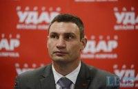 """Кличко призывает оппозицию """"не становиться на один уровень с ПР"""""""