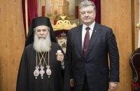 Порошенко пригласил патриарха Иерусалимского в Украину