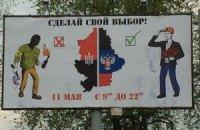 """В Донецкой области проходят сразу четыре """"референдума"""""""