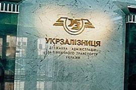 """""""Укрзализныцю"""" оштрафовали на 70 тысяч"""