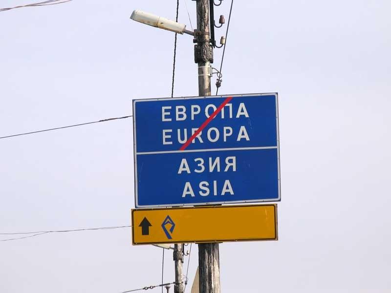 Де закінчується Європа, вирішувати нам
