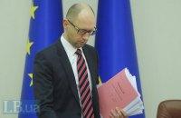 Яценюк сообщил о наличии $1,3 млрд на закупку газа