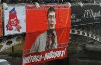 Друзья Луценко повесили в центре Киева баннер с его изображением