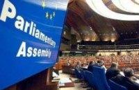 ПАСЕ увидела нарушение прав человека в Украине