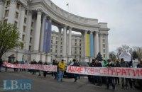 МИД Украины: «референдум» сепаратистов - это попытка скрыть реальные настроения в обществе