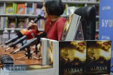 """""""Майдан. Нерозказана історія"""" вибилася в лідери продажів у видавництві 2015 року"""