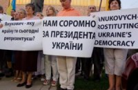 В городах США протестовали против ареста Тимошенко