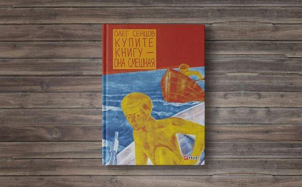 """""""Купіть книгу - вона смішна"""": Передмова і Розділ 1"""