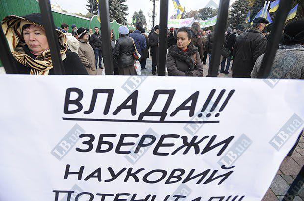 Протест ученых под стенами ВР