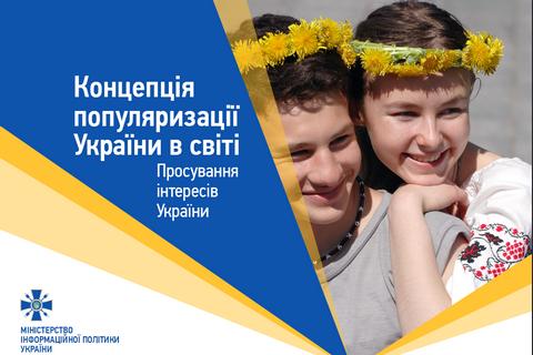 Для популяризації України усвіті Кабмін схвалив концепцію