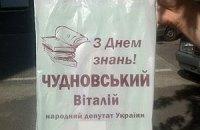 Жених Левочкиной собрал школьникам наборы перед выборами