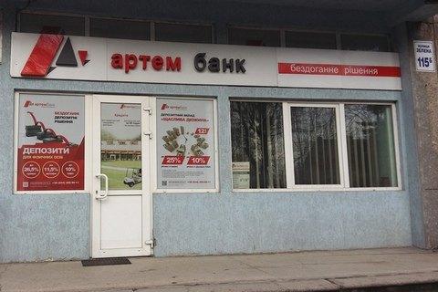 Артем-банк признан неплатежеспособным