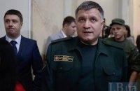 Правоохранители контролируют место пребывания Ефремова, – Аваков