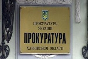 Назначен новый прокурор Харькова