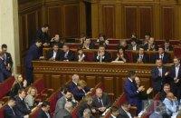 Слово за парламентом