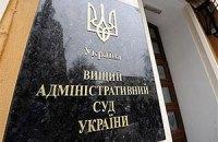 Высший админсуд снова отложил выборы председателя
