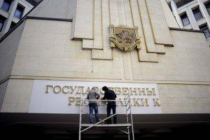 В Украине предлагают создать Государственную администрацию по делам оккупированного Крыма